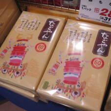 なごやん 980円(税抜)