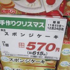 スポンジケーキ 570円(税抜)