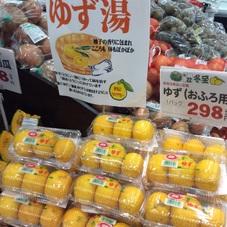 ゆず 298円(税抜)
