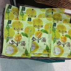ゆず湯 298円(税抜)