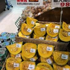 南瓜 98円(税抜)