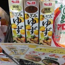 きざみゆず 198円(税抜)