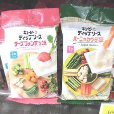 ディップソース 118円(税抜)