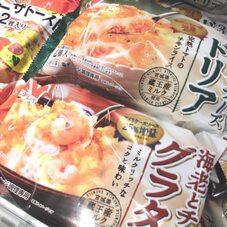 3種のチーズドリア・海老とチーズのグラタン 258円(税抜)