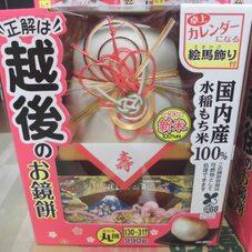 お鏡もち丸餅 個装入30号 2,980円(税抜)