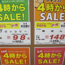 ブロッコリー 98円(税抜)