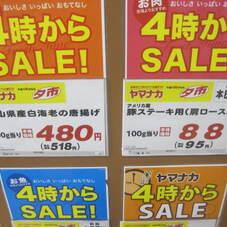 富山県産白海老の唐揚げ 480円(税抜)