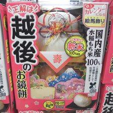 お鏡もち丸餅 個装入り10号 908円(税抜)