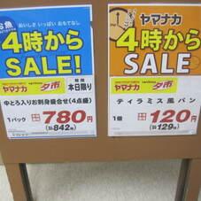 中とろ入りお刺身盛り合わせ(4点盛り) 780円(税抜)