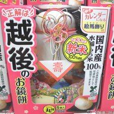 お鏡もち丸餅 個装入り5号 658円(税抜)