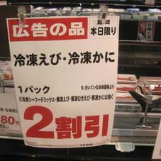 冷凍えび・かに割引セール 20%引