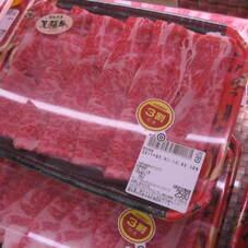 尾張牛すき焼用(肩ロース肉:解凍)割引セール 30%引