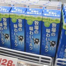 牧場の味わいミルク 128円(税抜)
