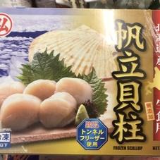 冷凍ほたて貝柱(化粧箱入) 3,580円(税抜)