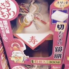 お供え簡単お飾り切り餅入り 大 598円(税抜)