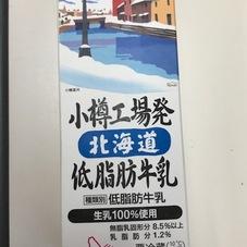 小樽工場発北海道低脂肪牛乳 99円(税抜)