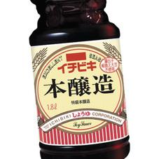 本醸造しょうゆ 178円(税抜)