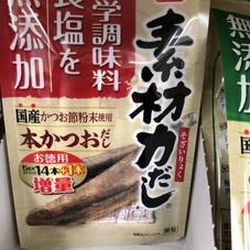 素材力 本かつおだし(お徳用) 298円(税抜)