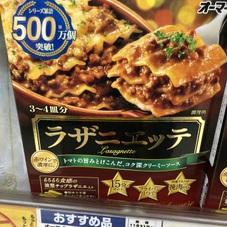 ラザニエッテ 298円(税抜)