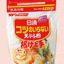 日清 コツのいらない 天ぷら粉 揚げ上手 チャック付 188円(税抜)