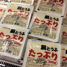 たっぷり鍋とうふ 88円(税抜)