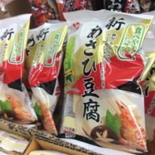 新あさひ豆腐(1/6サイズ) 100円(税抜)