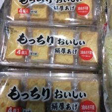 もっちりおいしい絹厚揚げ 100円(税抜)