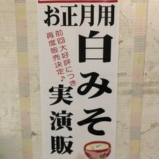 白みそ量り売り販売 448円(税抜)