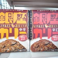 銀座カリー 各種 158円(税抜)