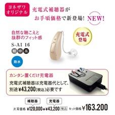 S-AI(補聴器) 120,000円(税抜)