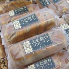 天然酵母ソフトパン チョコ 298円(税抜)