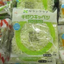 千切りきゃべつ ビッグパック 198円(税抜)