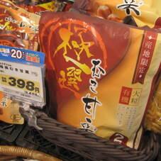 極撰むき甘栗 398円(税抜)