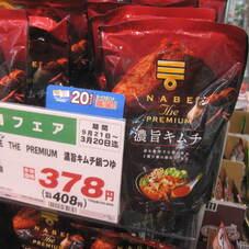 NABE THE PREMIUM 濃旨キムチ鍋つゆ 378円(税抜)