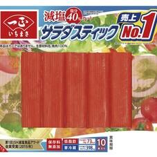 サラダスティック 59円(税抜)