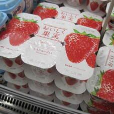 おいしく果実(いちごヨーグルト) 198円(税抜)