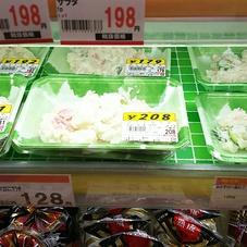 ポテトサラダ 128円(税抜)