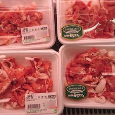 和豚もちぶたこまぎれ肉 118円(税抜)