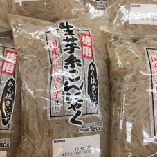 生芋徳用糸こんにゃく 198円(税抜)