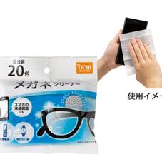 メガネクリーナー 248円(税抜)