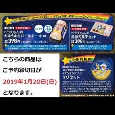 【予約】ドラえもんのえほうまきロールケーキ【M0016】 398円(税抜)