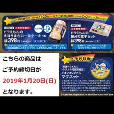 【予約】ドラえもんの節分和菓子セット【M0017】 398円(税抜)