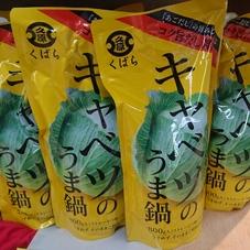 キャベツのうま鍋(コク旨だし醤油) 298円(税抜)