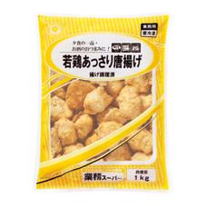 若鶏あっさり唐揚げ(揚げ調理済) 627円(税抜)