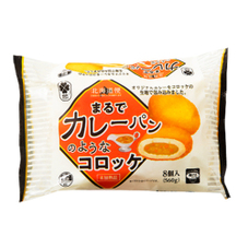 北海道便まるでカレーパンのようなコロッケ 248円(税抜)