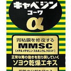 キャべジンコーワα 1,380円(税抜)