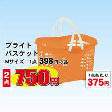 ブライトバスケット Mサイズ 750円