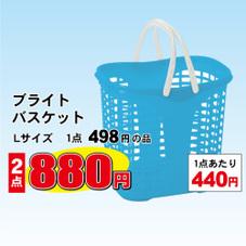 ブライトバスケット Lサイズ 880円