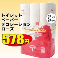 トイレットペーパー 24ロール 578円