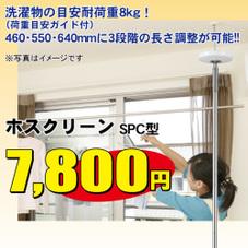 ホスクリーン 7,800円